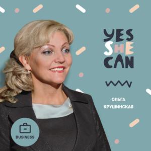 Ольга Крушинская